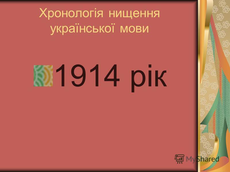 Хронологія нищення української мови 1914 рік