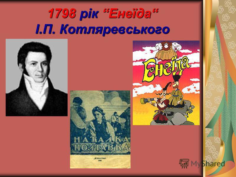 1798 рік Енеїда І.П. Котляревського
