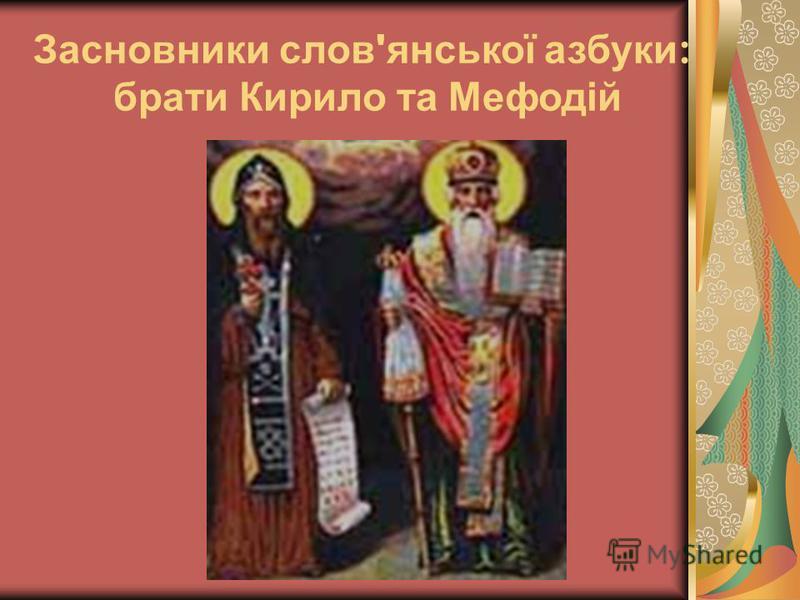 Засновники слов ' янської азбуки : брати Кирило та Мефодій