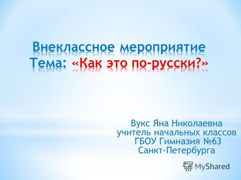 Вукс Яна Николаевна учитель начальных классов ГБОУ Гимназия 63 Санкт-Петербурга