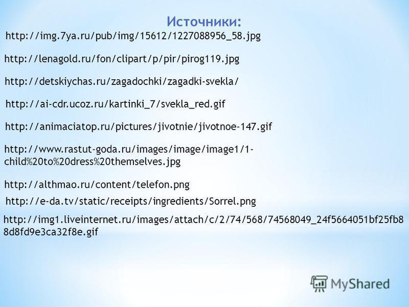Источники: http://img.7ya.ru/pub/img/15612/1227088956_58. jpg http://lenagold.ru/fon/clipart/p/pir/pirog119. jpg http://detskiychas.ru/zagadochki/zagadki-svekla/ http://ai-cdr.ucoz.ru/kartinki_7/svekla_red.gif http://animaciatop.ru/pictures/jivotnie/