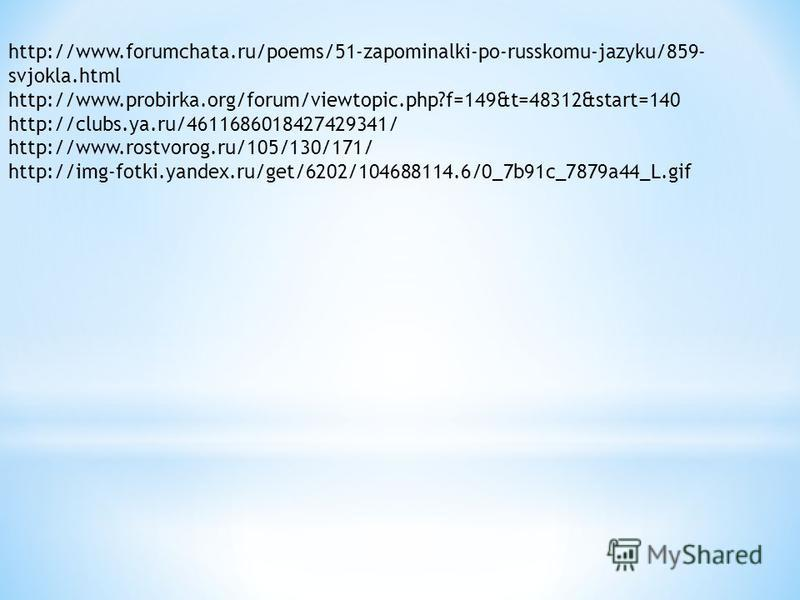 http://www.forumchata.ru/poems/51-zapominalki-po-russkomu-jazyku/859- svjokla.html http://www.probirka.org/forum/viewtopic.php?f=149&t=48312&start=140 http://clubs.ya.ru/4611686018427429341/ http://www.rostvorog.ru/105/130/171/ http://img-fotki.yande