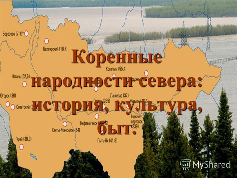 Коренные народности севера: история, культура, быт.