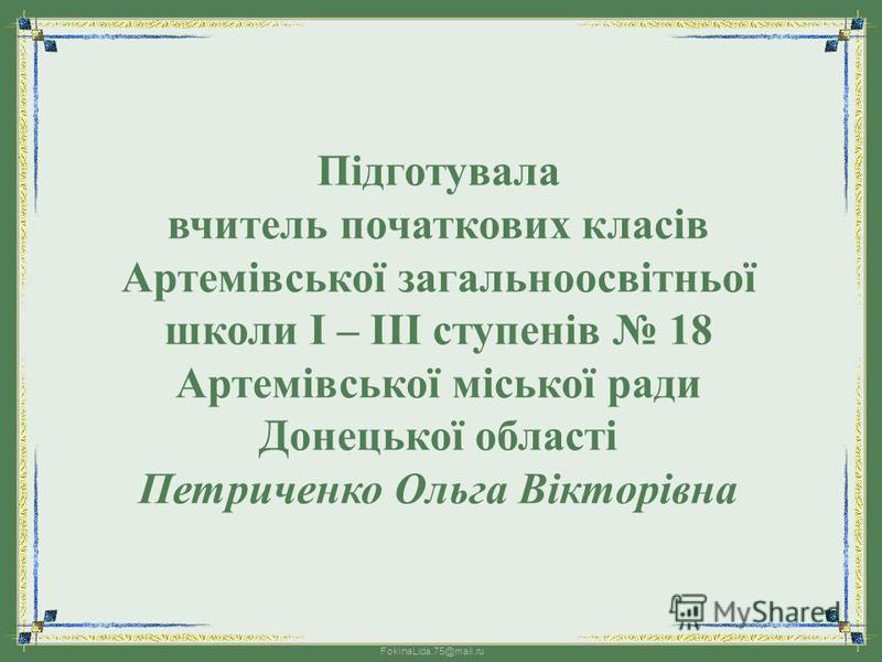 FokinaLida.75@mail.ru Так тримати!