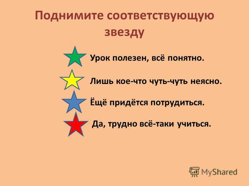 Поднимите соответствующую звезду Урок полезен, всё понятно. Лишь кое-что чуть-чуть неясно. Ёщё придётся потрудиться. Да, трудно всё-таки учиться.