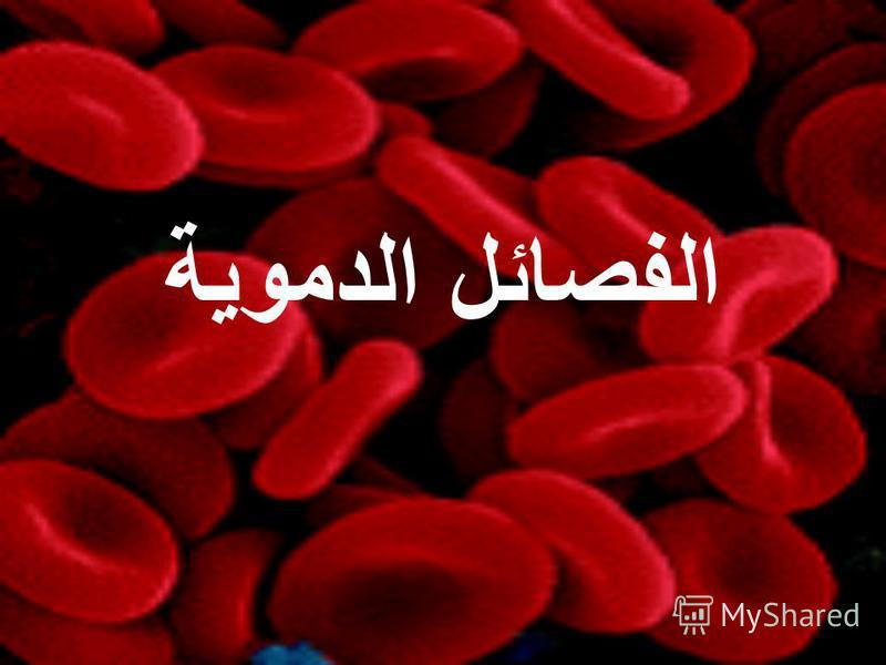 الفصائل الدموية