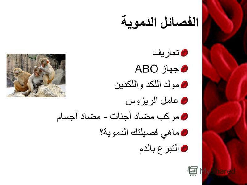 تعاريف جهاز ABO مولد اللكد واللكدين عامل الريزوس مركب مضاد أجنات - مضاد أجسام ماهي فصيلتك الدموية؟ التبرع بالدم