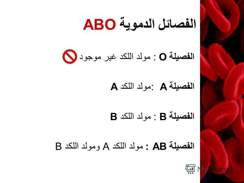 ABO الفصائل الدموية الفصيلة : O مولد اللكد غير موجود الفصيلة A : مولد اللكد A الفصيلة B : مولد اللكد B الفصيلة AB : مولد اللكد A ومولد اللكد B