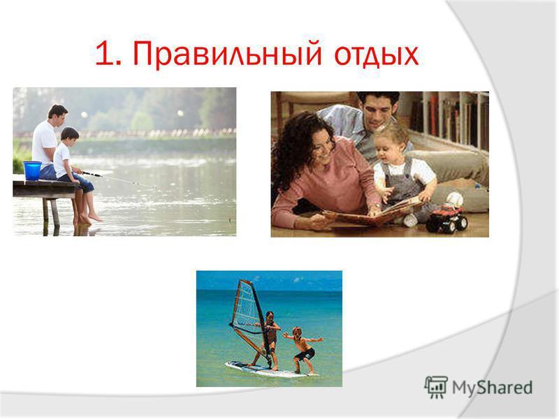 1. Правильный отдых
