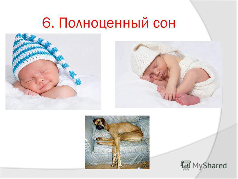6. Полноценный сон