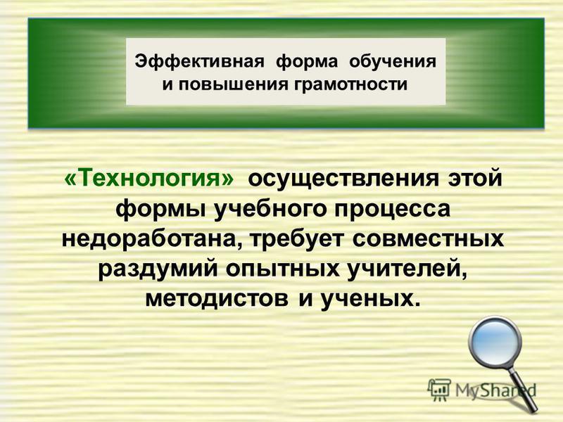 Презентация на тему Контрольный диктант и методика его  5 Эффективная