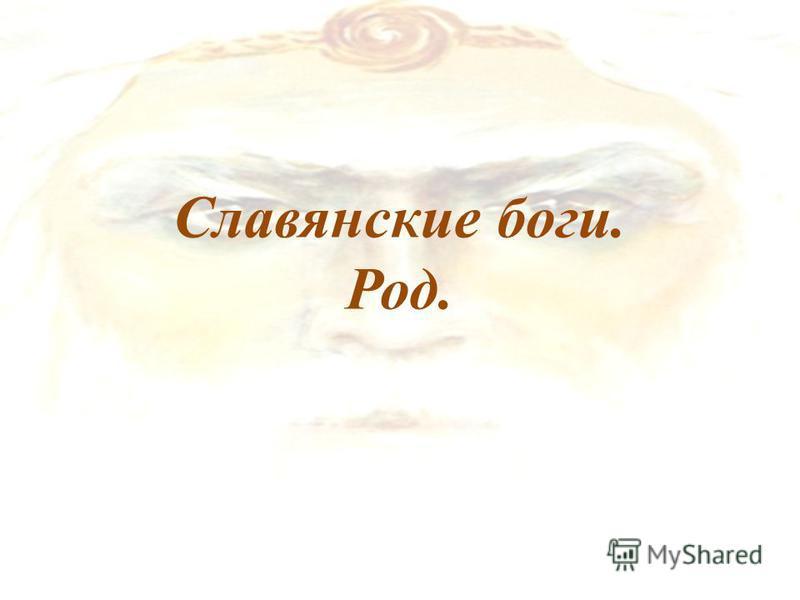 Славянские боги. Род.