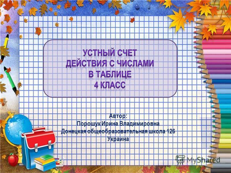 Автор: Порошук Ирина Владимировна Донецкая общеобразовательная школа 126 Украина