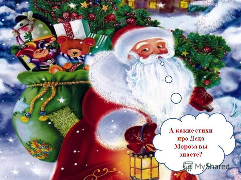 А какие стихи про Деда Мороза вы знаете?