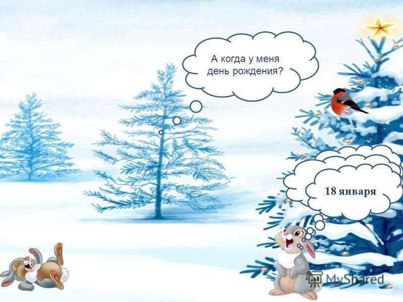 Мы слепили снежный ком, Шляпу сделали на нем, Нос приделали, и в миг Получился … Кем приходится Снеговик Деду Морозу? А когда у меня день рождения? Снеговик другом и помощником 18 января