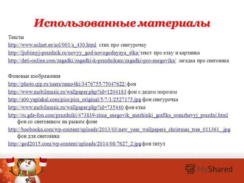 Использованные материалы Тексты http://www.solnet.ee/sol/001/s_430.htmlhttp://www.solnet.ee/sol/001/s_430. html стих про снегурочку http://ljubimyj-prazdnik.ru/novyy_god/novogodnyaya_elka/http://ljubimyj-prazdnik.ru/novyy_god/novogodnyaya_elka/ текст