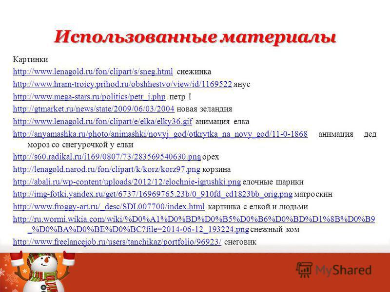 Использованные материалы Картинки http://www.lenagold.ru/fon/clipart/s/sneg.htmlhttp://www.lenagold.ru/fon/clipart/s/sneg.html снежинка http://www.hram-troicy.prihod.ru/obshhestvo/view/id/1169522http://www.hram-troicy.prihod.ru/obshhestvo/view/id/116