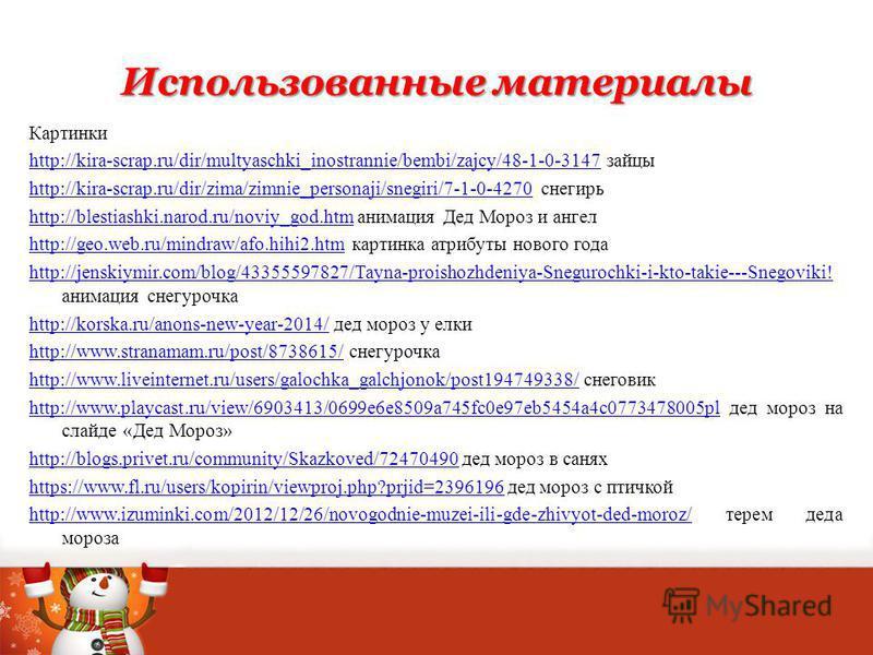 Использованные материалы Картинки http://kira-scrap.ru/dir/multyaschki_inostrannie/bembi/zajcy/48-1-0-3147http://kira-scrap.ru/dir/multyaschki_inostrannie/bembi/zajcy/48-1-0-3147 зайцы http://kira-scrap.ru/dir/zima/zimnie_personaji/snegiri/7-1-0-4270
