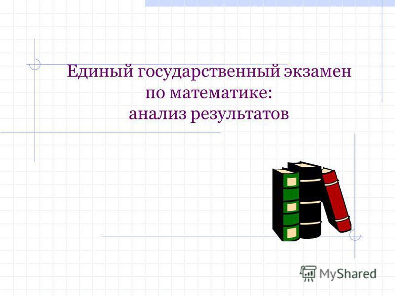 Единый государственный экзамен по математике: анализ результатов