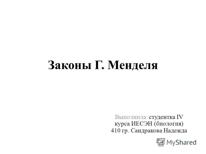 Законы Г. Менделя Выполнила: студентка IV курса ИЕСЭН (биология) 410 гр. Сандракова Надежда