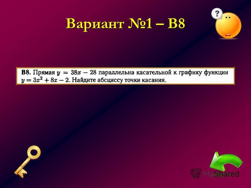 Вариант 1 – В8