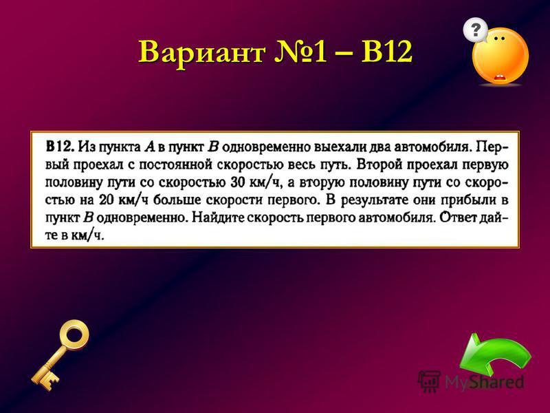 Вариант 1 – В12