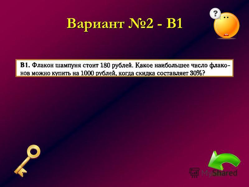 Вариант 2 - В1