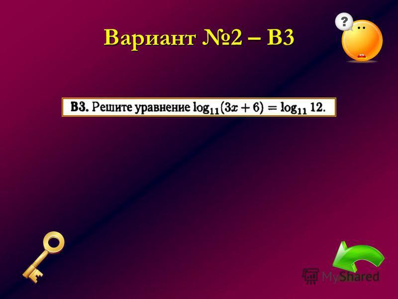 Вариант 2 – В3