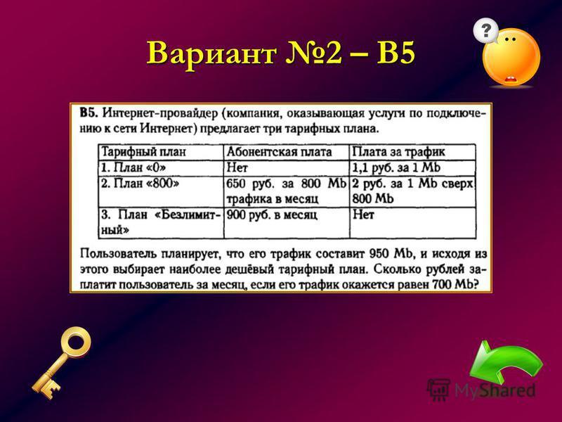 Вариант 2 – В5