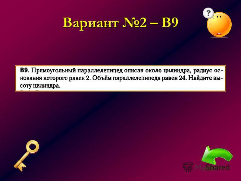 Вариант 2 – В9
