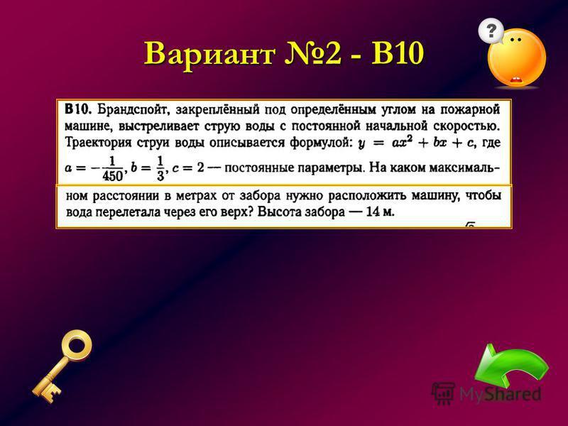 Вариант 2 - В10