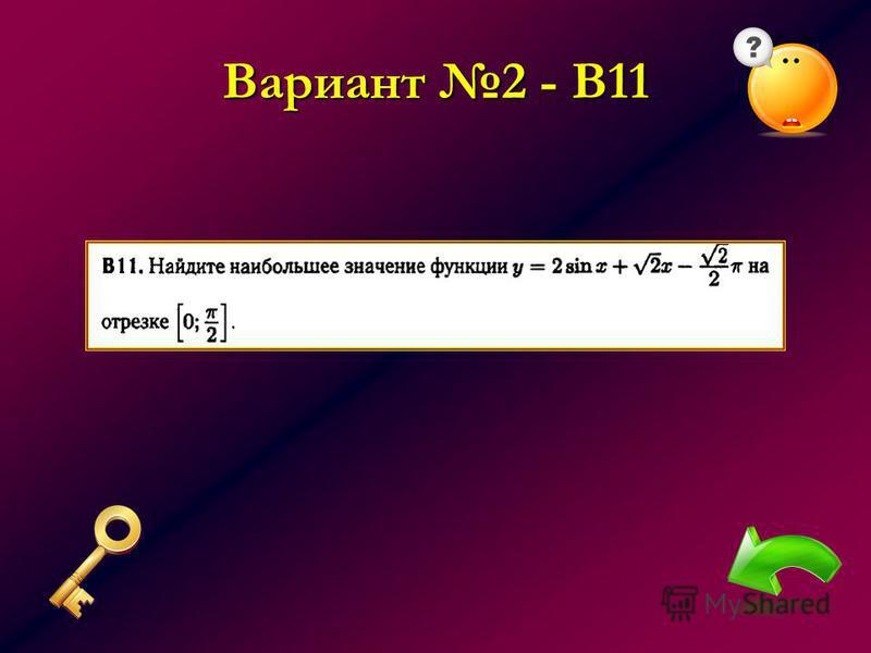 Вариант 2 - В11