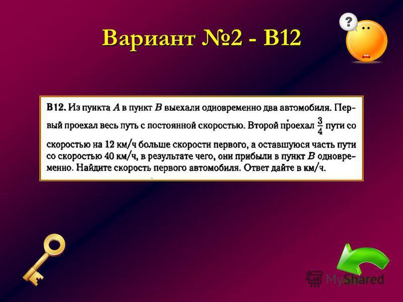 Вариант 2 - В12