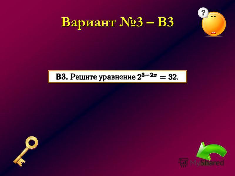 Вариант 3 – В3