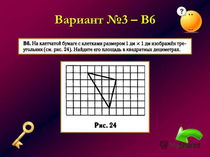 Вариант 3 – В6