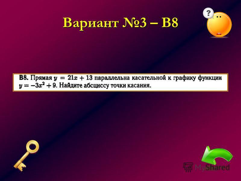 Вариант 3 – В8