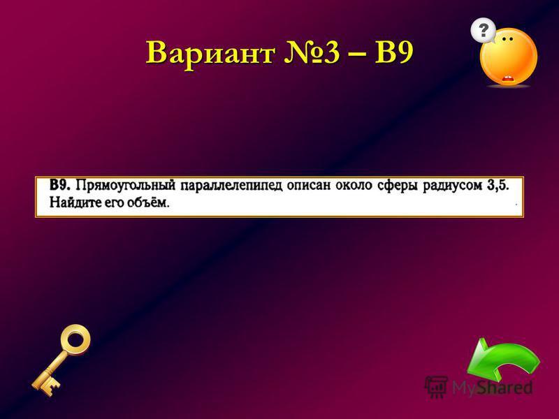 Вариант 3 – В9