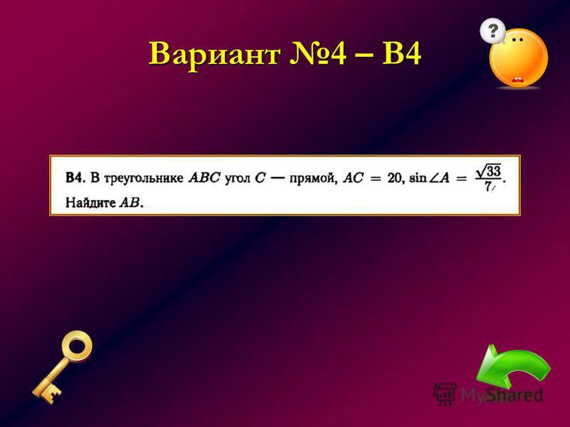 Вариант 4 – В4
