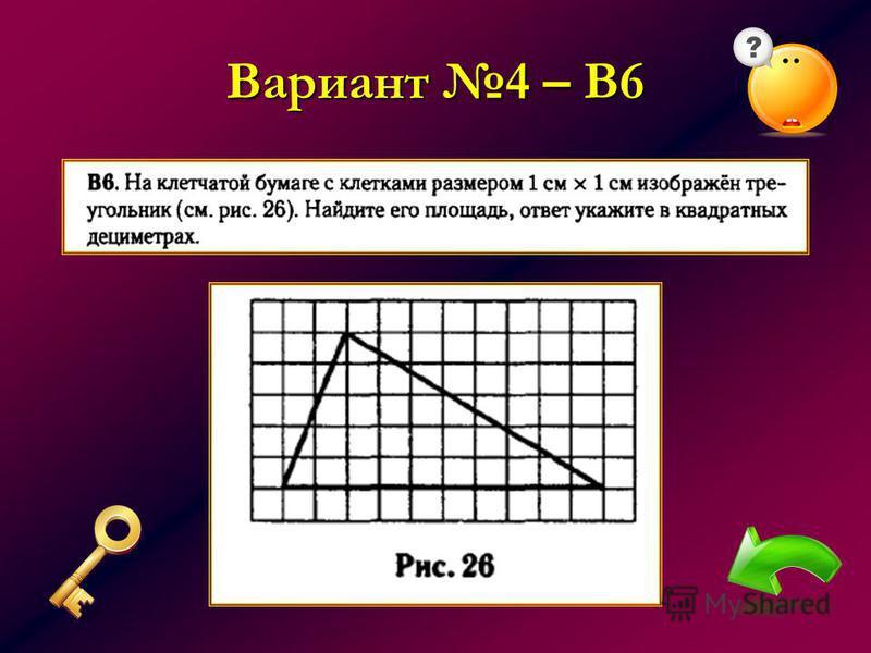 Вариант 4 – В6