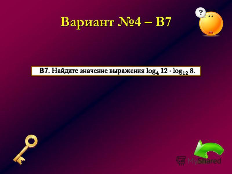 Вариант 4 – В7
