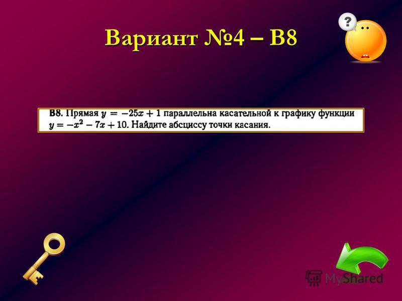 Вариант 4 – В8