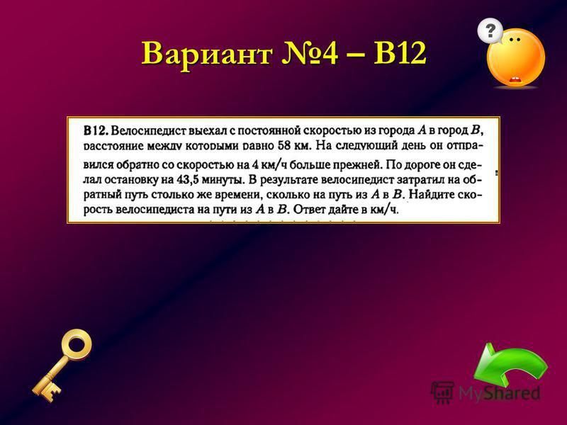 Вариант 4 – В12