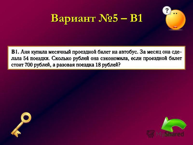 Вариант 5 – В1