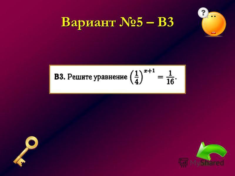 Вариант 5 – В3