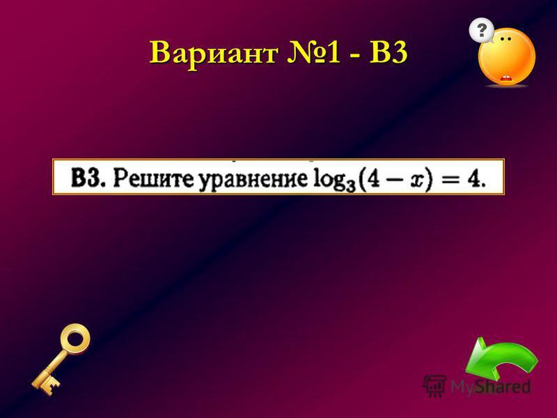 Вариант 1 - В3