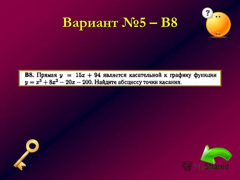 Вариант 5 – В8
