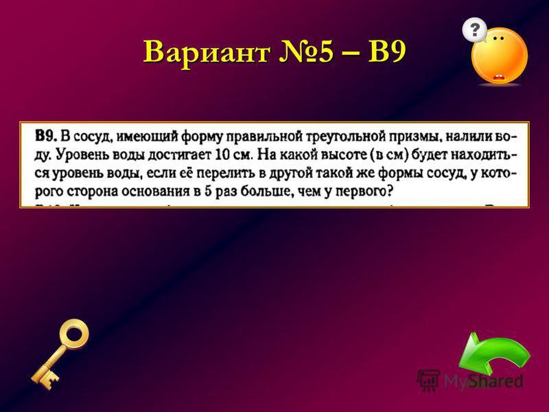Вариант 5 – В9