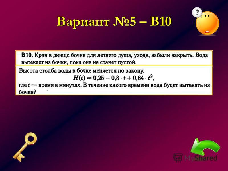Вариант 5 – В10