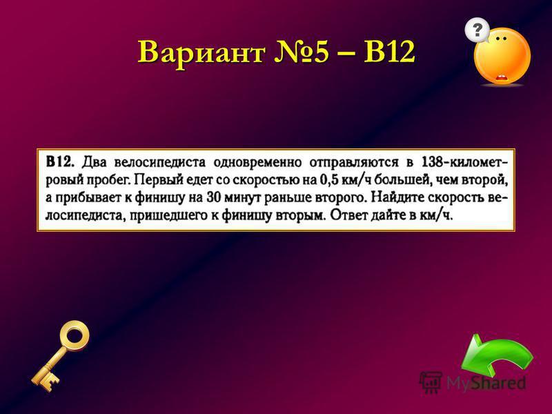 Вариант 5 – В12