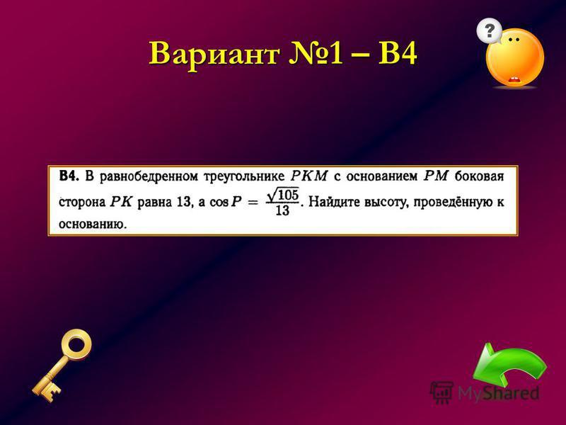 Вариант 1 – В4